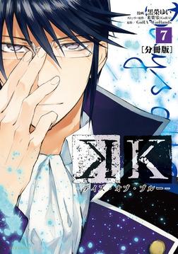 K ―デイズ・オブ・ブルー― 分冊版(7)-電子書籍