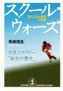 スクール・ウォーズ~落ちこぼれ軍団の奇跡~-電子書籍