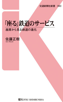 「座る」鉄道のサービス-電子書籍