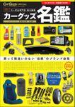 Car Goods Magazine特別編集 カーグッズ名鑑 2019-20