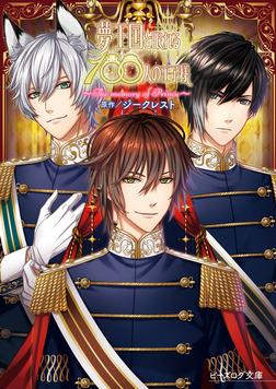 夢王国と眠れる100人の王子様 ~The memory of Prince~-電子書籍