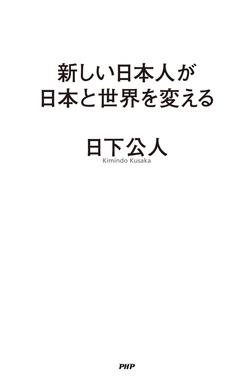 新しい日本人が日本と世界を変える-電子書籍