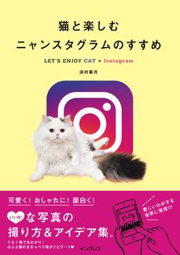 猫と楽しむニャンスタグラムのすすめ LET'S ENJOY CAT×Instagram-電子書籍