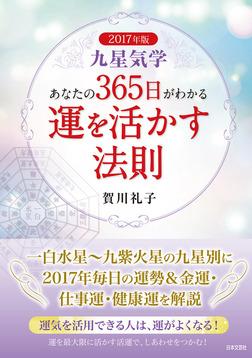 2017年版 九星気学 あなたの365日がわかる 運を活かす法則-電子書籍