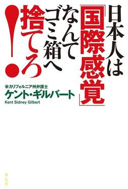 日本人は「国際感覚」なんてゴミ箱へ捨てろ!-電子書籍