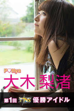 第一回TINS優勝アイドル Pottya 大木梨渚-電子書籍