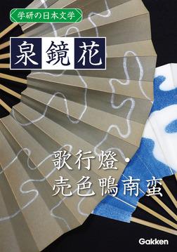 学研の日本文学 泉鏡花 歌行燈 売色鴨南蛮-電子書籍