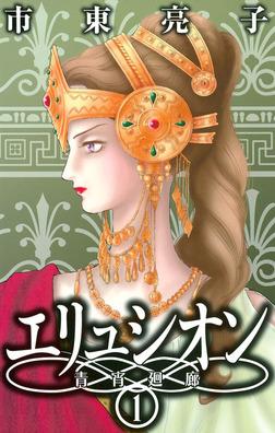 エリュシオン―青宵廻廊― (1)-電子書籍