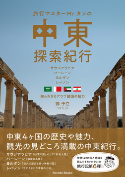 旅行マスターMr.タンの中東探索紀行-電子書籍