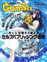 月刊群雛 (GunSu) 2016年 07月号 ~ インディーズ作家と読者を繋げるマガジン ~
