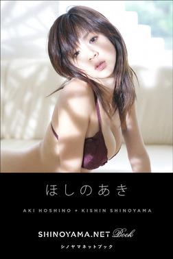 ほしのあき [SHINOYAMA.NET Book]-電子書籍