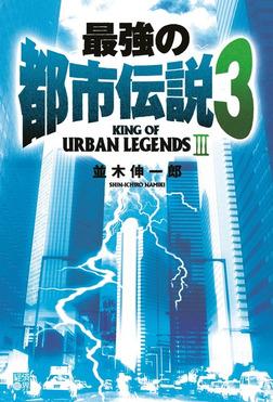 最強の都市伝説3-電子書籍