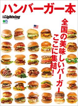 別冊Lightning Vol.160 ハンバーガー本-電子書籍