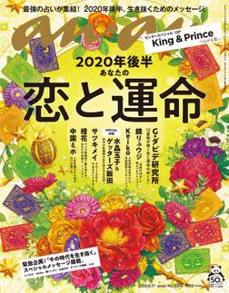anan(アンアン) 2020年 6月17日号 No.2204 [2020年後半 あなたの恋と運命]-電子書籍