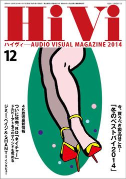 HiVi (ハイヴィ) 2014年 12月号-電子書籍