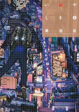 いぬやしき(8)-電子書籍