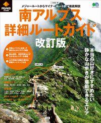 PEAKS特別編集 南アルプス詳細ルートガイド 改訂版