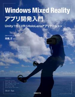 Windows Mixed Realityアプリ開発入門 Unityで作るVR&HoloLensアプリケーション-電子書籍