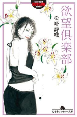 欲望倶楽部-電子書籍