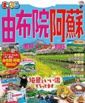まっぷる由布院・阿蘇 黒川・くじゅう・別府'21
