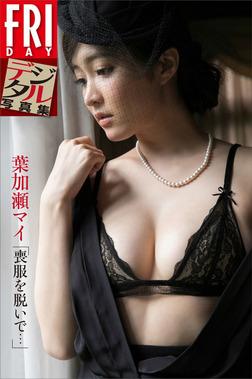 葉加瀬マイ「喪服を脱いで・・・」 FRIDAYデジタル写真集-電子書籍