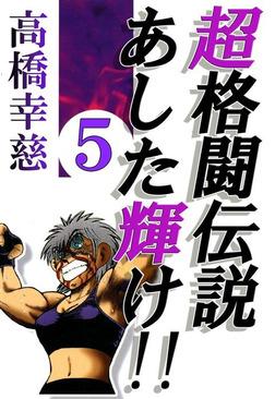 超格闘伝説あした輝け!!5-電子書籍