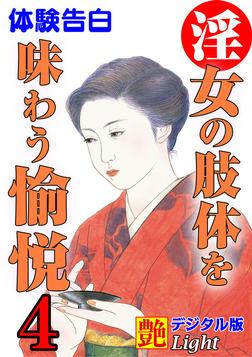 【体験告白】淫女の肢体を味わう愉悦04-電子書籍