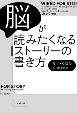 脳が読みたくなるストーリーの書き方-電子書籍