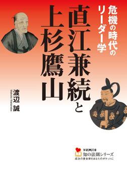 直江兼続と上杉鷹山-電子書籍