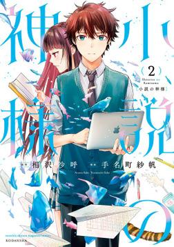 小説の神様(2)-電子書籍