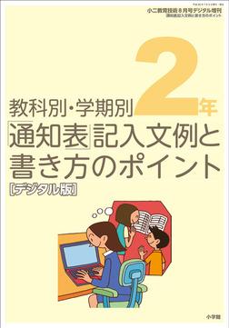 通知表記入文例と書き方のポイント 2年~小二教育技術増刊~-電子書籍