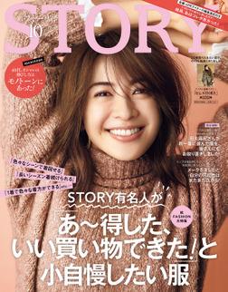 STORY(ストーリィ) 2019年 10月号-電子書籍