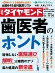週刊ダイヤモンド 19年11月30日号