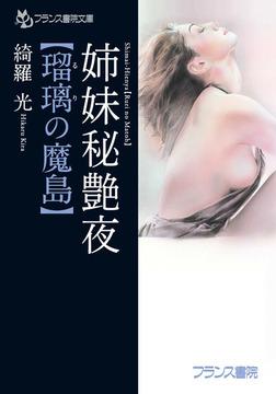 姉妹秘艶夜【瑠璃の魔島】-電子書籍
