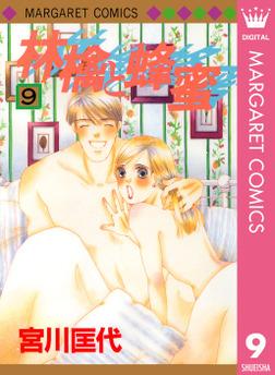 林檎と蜂蜜 9-電子書籍