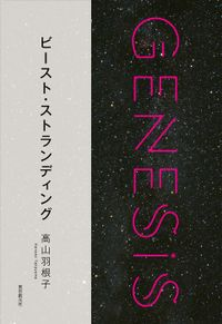 ビースト・ストランディング-Genesis SOGEN Japanese SF anthology 2018-