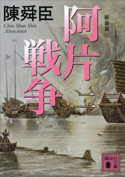 新装版 阿片戦争 (二)-電子書籍