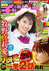 週刊少年チャンピオン2018年1号