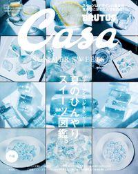 Casa BRUTUS(カーサ ブルータス) 2020年 7・8月号 [夏のひんやりスイーツ図鑑。]