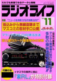 ラジオライフ 1988年 11月号