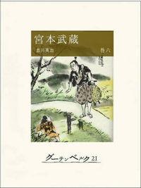 宮本武蔵(巻六)
