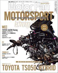 Motor Fan illustrated特別編集 Motorsportのテクノロジー 2019-2020