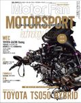 Motor Fan illustrated特別編集 Motorsportのテクノロジー 2019-2020
