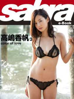 color of love 高嶋香帆3 [sabra net e-Book]-電子書籍