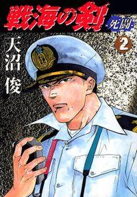 戦海の剣-死闘- 2巻