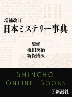 増補改訂 日本ミステリー事典-電子書籍