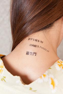活字と寝る by 日向結う FetishLAB -羅生門--電子書籍