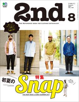 2nd 2017年8月号 Vol.125-電子書籍