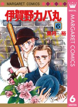 伊賀野カバ丸 6-電子書籍