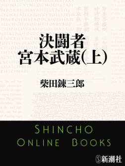 決闘者 宮本武蔵(上)-電子書籍
